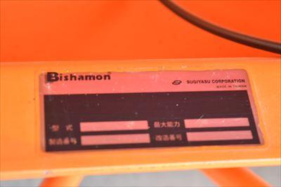 テーブルリフター スギヤス(ビシャモン) BX-50中古