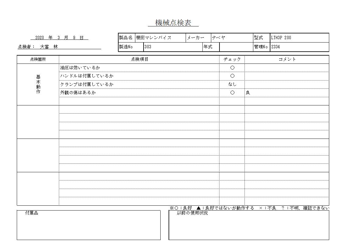 精密マシンバイス ナベヤ LTH3P200中古