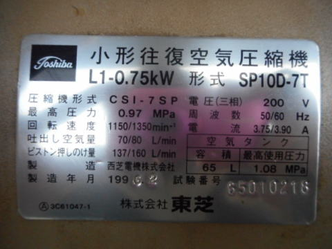 コンプレッサー 東芝 SP10D-7T中古