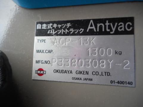 電動リフト OPK ACP-13K中古