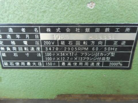 工具研削盤 飯田鐵工所 GT-200FR中古