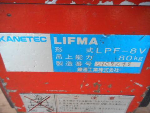 リフティングマグネット カネテック(カネツ-) LPF-8V中古