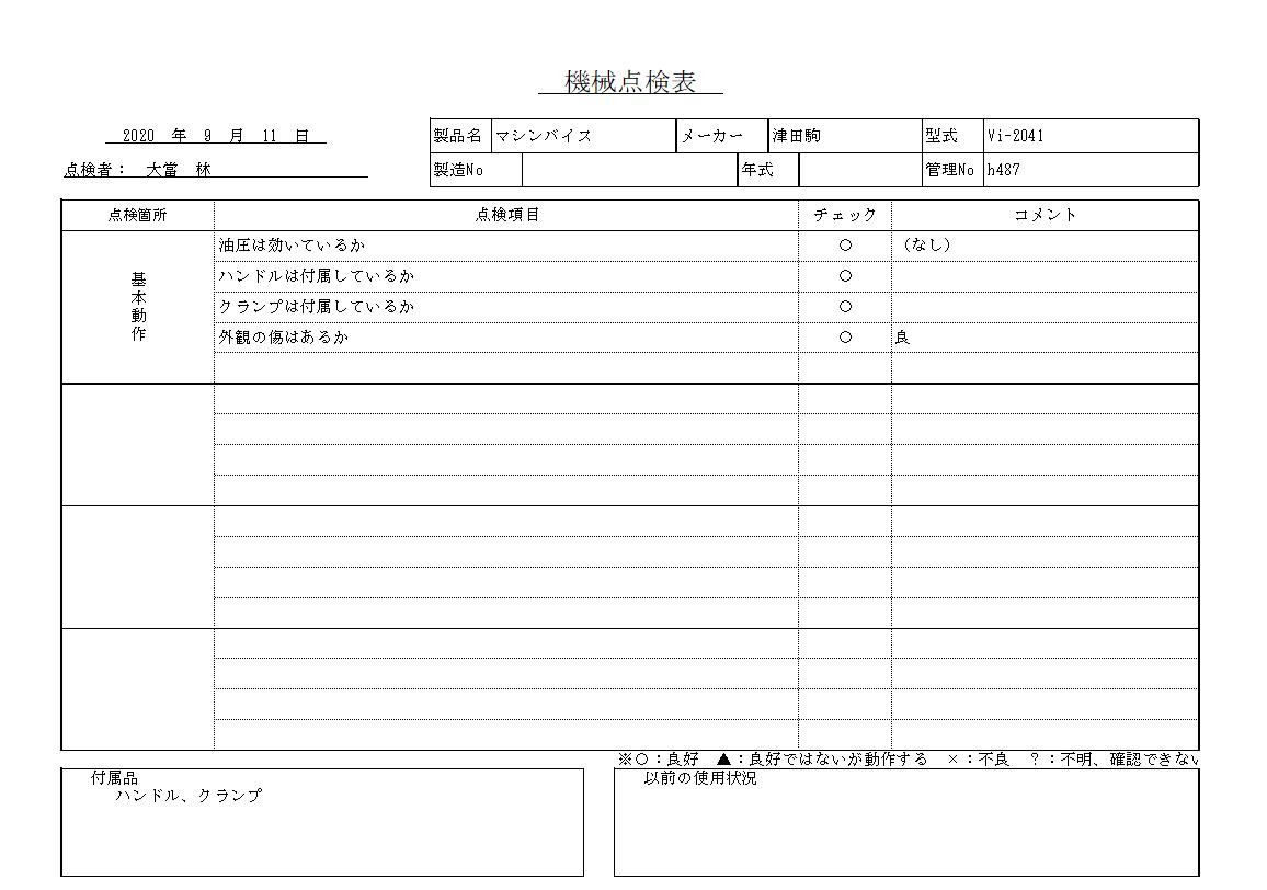 マシンバイス 津田駒 Vi-2041中古