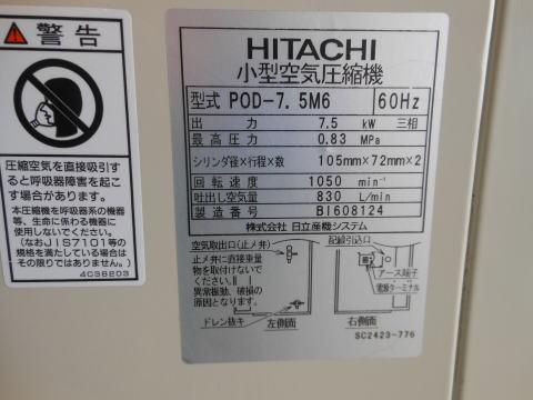 コンプレッサー 日立 POD-7.5M6中古