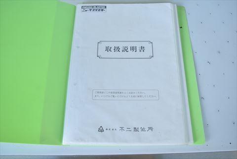 ショットブラスト 不二製作所 LDQSR-3(CB)-8624中古
