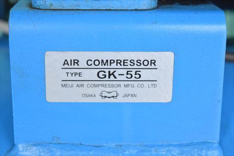 コンプレッサー 明治 GK-55中古