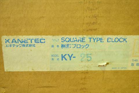 枡形ブロック カネテック KY-25中古