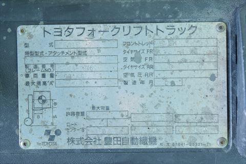 フォークリフト トヨタ 7FG15中古