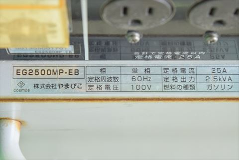 発電機 新ダイワ EG2500MP中古