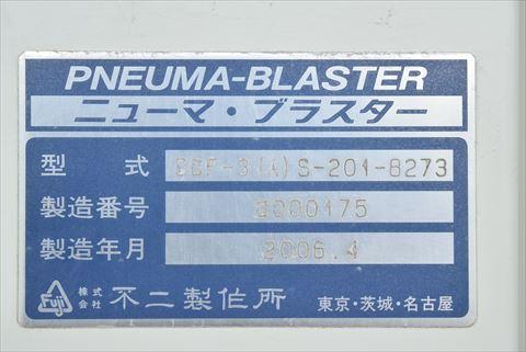 ショットブラスト 不二製作所 SGF-3(A)S-201-8273中古