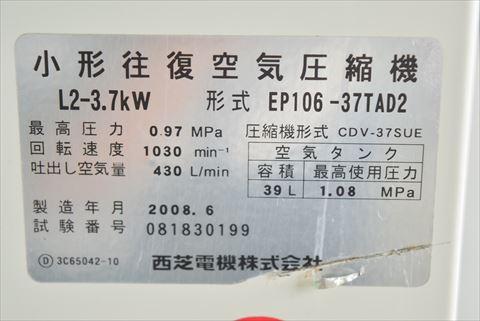 コンプレッサー 東芝 EP106-37TAD2中古