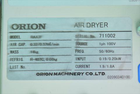 エアードライヤー オリオン RAX3F中古