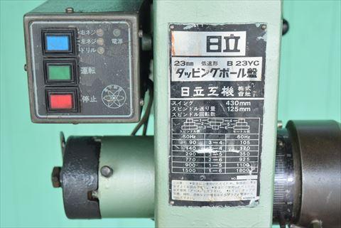 タッピングボール盤 日立工機 B23YC中古
