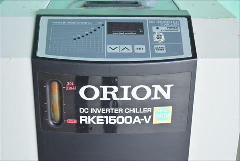 チラー オリオン RKE1500A-V中古