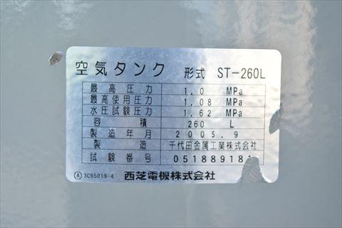 エアータンク 西芝 ST-260L中古