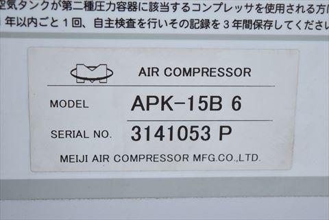 コンプレッサー 明治 APK-15B6中古