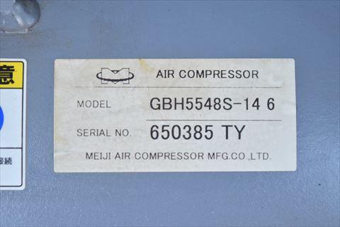 ブースターコンプレッサー 明治 GBH5548S-146中古
