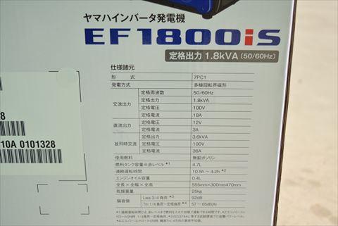 発電機 ヤマハ EF1800is中古