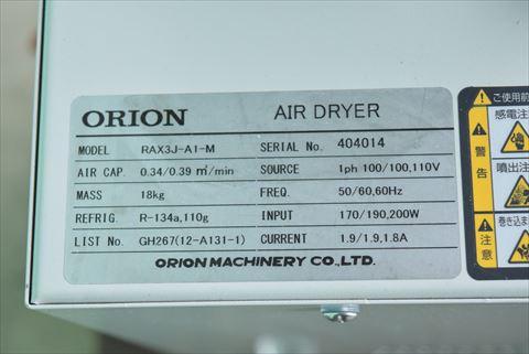 エアードライヤー オリオン RAX3J-A1-M中古