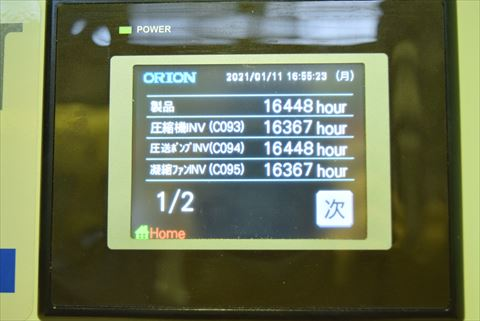 チラー オリオン RKE3750B-V-G2中古
