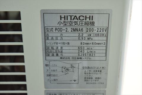コンプレッサー 日立 POD-2.2MNA6中古