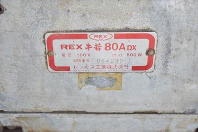 パイプネジ切り機 レッキス工業 REX80ADX中古