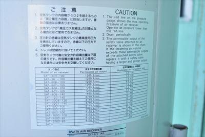 エアータンク アネスト岩田 SAT-120-140中古