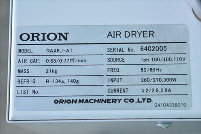 エアードライヤー オリオン RAX6J-A1中古
