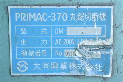 メタルソー 大同興業 DM-2中古