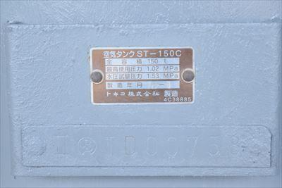 エアータンク 日立 ST-150C中古