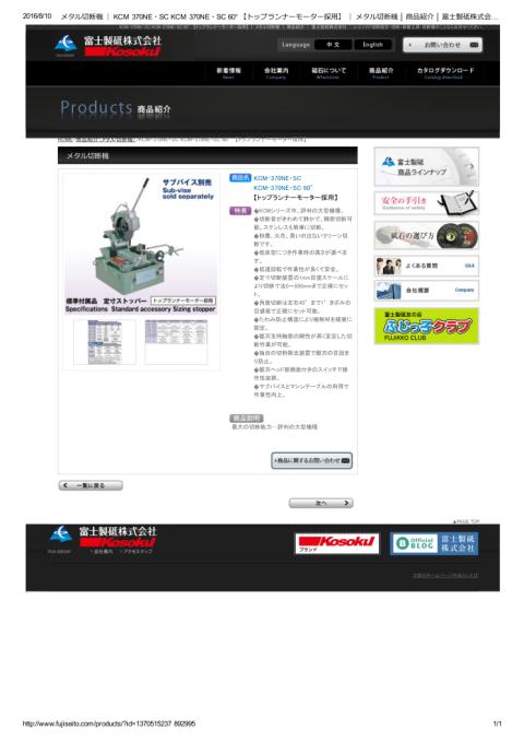 メタルソー 高速電機 KCM-370N-SC中古