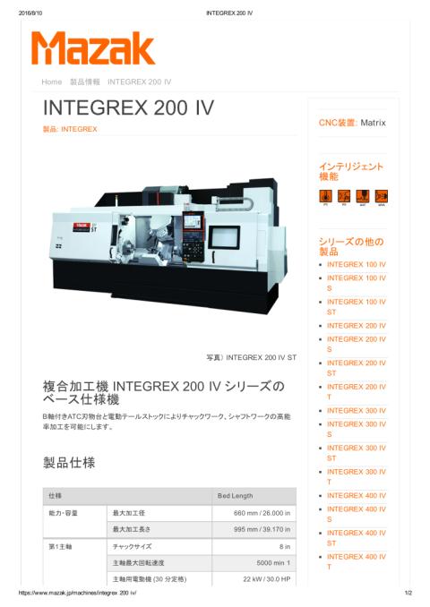 複合加工機 ヤマザキマザック INTEGREX IVシリーズ 200-IV ST中古