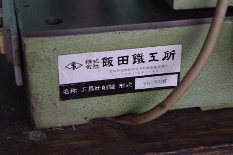 工具研削盤 飯田鐵工所 YG-200F中古