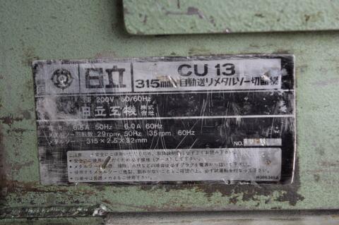 メタルソー 日立工機 CU13中古