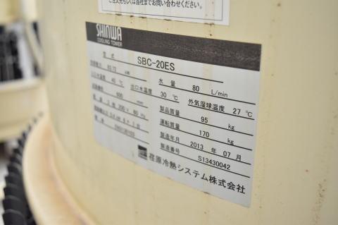 クーリングタワー 荏原冷熱システム SBC-20ES中古