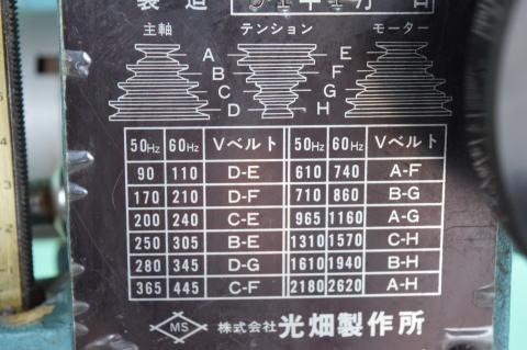 卓上フライス盤 コスモキカイ FK-500中古