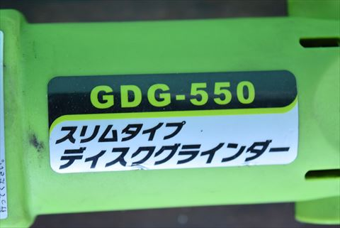 ディスクグラインダー  GDG-550中古