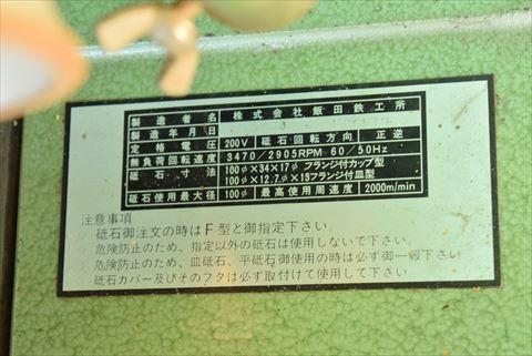 工具研削盤 飯田鐵工所 GT-200FC中古
