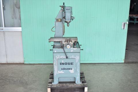 卓上フライス盤 井上高速機械 HU-V1 中古