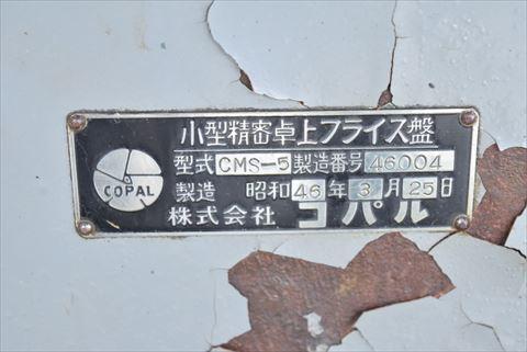 卓上フライス盤 コパル CMS-5中古
