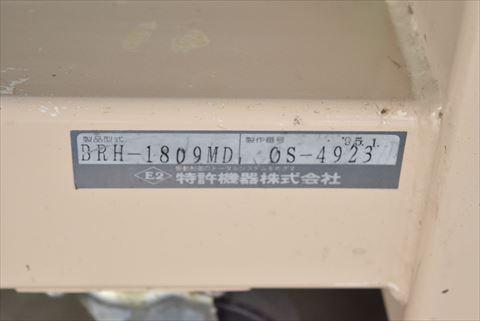防振台 特許機器 BRH-1809MD中古
