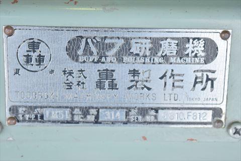 バフグラインダー 轟製作所 LM5I中古