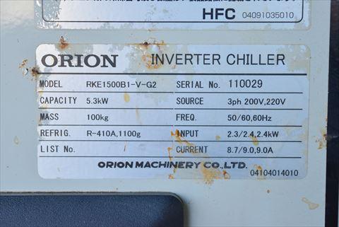 チラー オリオン RKE1500B1-V-G2中古