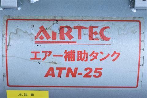 エアータンク ナカトミ ATN-25中古