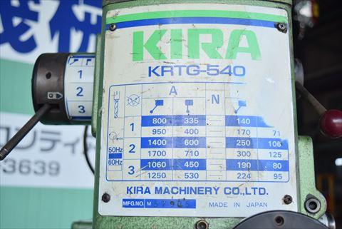 直立ボール盤 吉良 KRTG-540中古