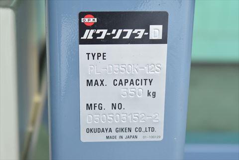 電動パワーリフター OPK(をくだ屋技研) PL-D350K-12S中古