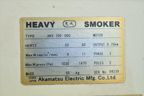 ミストコレクター 赤松電機製作所 HVS-100中古