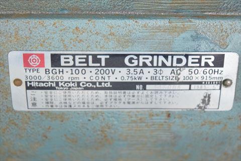 ベルトグラインダー 日立工機 BGH-100中古
