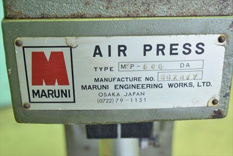 エアープレス マルニ MSP-500DA中古