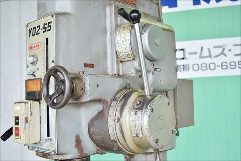 直立ボール盤 吉田 YD2-55中古